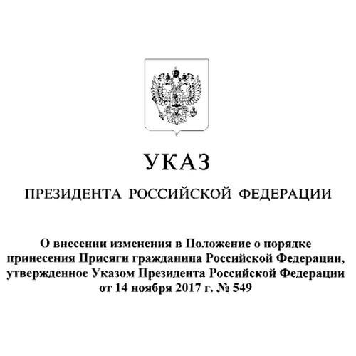 Изменения в Положении о порядке принесения Присяги гражданина РФ