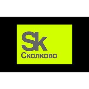 Выездное заседание КНС Фонда «Сколково» прошло в Санкт-Петербурге