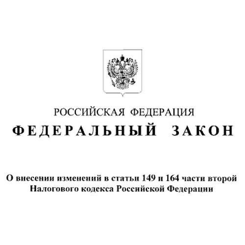 Внесены изменения в статьи 149 и 164 части второй Налогового кодекса