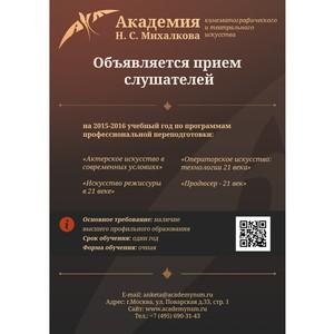 Академия Н.С. Михалкова представляет экспериментальный спектакль по роману Л. Толстого «Воскресение»