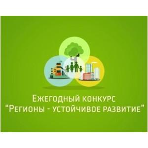 Объявлены результаты конкурса «Регионы – устойчивое развитие»