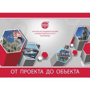 НИИК и компания AspenTech заключили лицензионное соглашение на поставку программного обеспечения