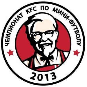 Всероссийский чемпионат KFC по мини-футболу 2013 пройдет в  10 городах России
