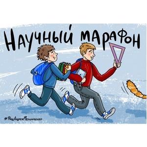 Стартовал «Научный марафон» Фонда Андрея Мельниченко