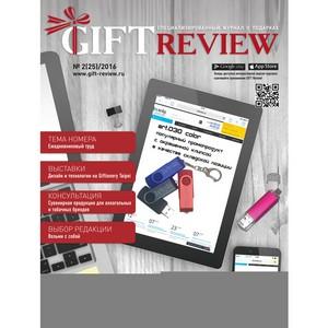 Вышел свежий номер журнала GIFT Review №2(25)/2016