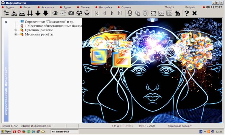 Числовая когнитивность искусственного интеллекта Smart-MES для промышленности и оборонки