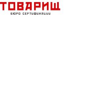 Сертификация системы менеджмента качества ООО «Бюро сертификации «Товарищ»