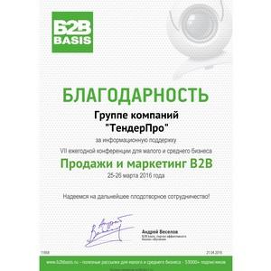 ТендерПро получил благодарность за информационную поддержку конференции «Продажи и маркетинг»