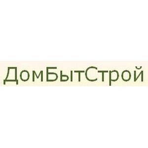 Компания «ДомБытСтрой» анонсировала старт новой акции