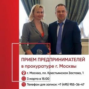 В Москве пройдет Всероссийский день приема предпринимателей