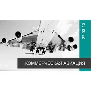 Участники украинского авиарынка объединяются для решения проблем