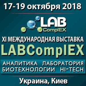 XI Международная выставка LABComplEX. Аналитика. Лаборатория. Биотехнологии. Hi-Tech