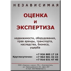 ООО «Оценка и закон» осуществляет деятельность в области независимой оценки для частных и юр. лиц