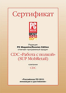 Мобильное решение CDC признано достижением российской программной индустрии