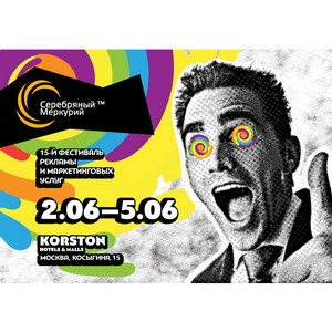Фестиваль «Серебряный меркурий» - реклама и маркетинг Outside The Box