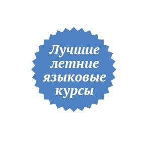 Летние языковые курсы – методы обучения для россиян