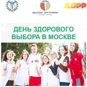 В Москве прошел День здорового выбора