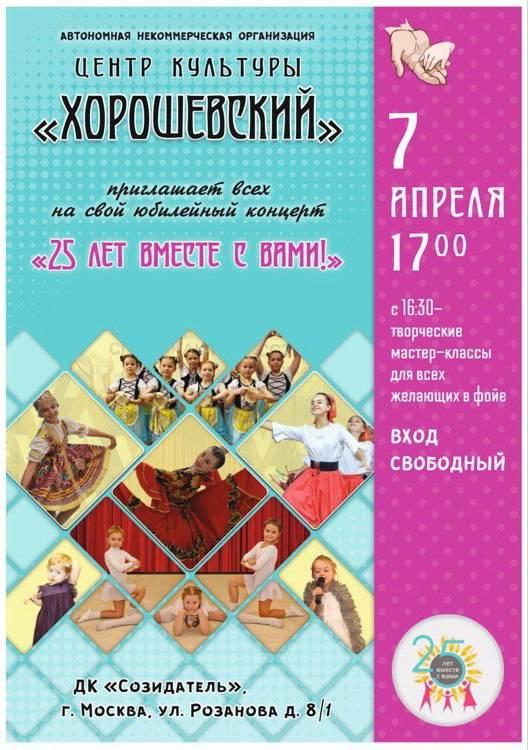 Юбилейный концерт центра 7 апреля в 17.00 в ДК «Созидатель» г. Москва