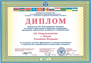 """""""Гипрогазоочистка"""" вошла в число победителей XII Международного Конкурса проектных организаций"""