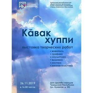Выставка чувашских художников «Озарение» открывается в Чебоксарах