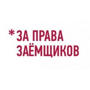 Активисты ОНФ помогли заемщику из Барнаула отстоять права перед банком в суде