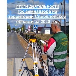 Земельный надзор в Свердловской области: результаты работы за 2020 год