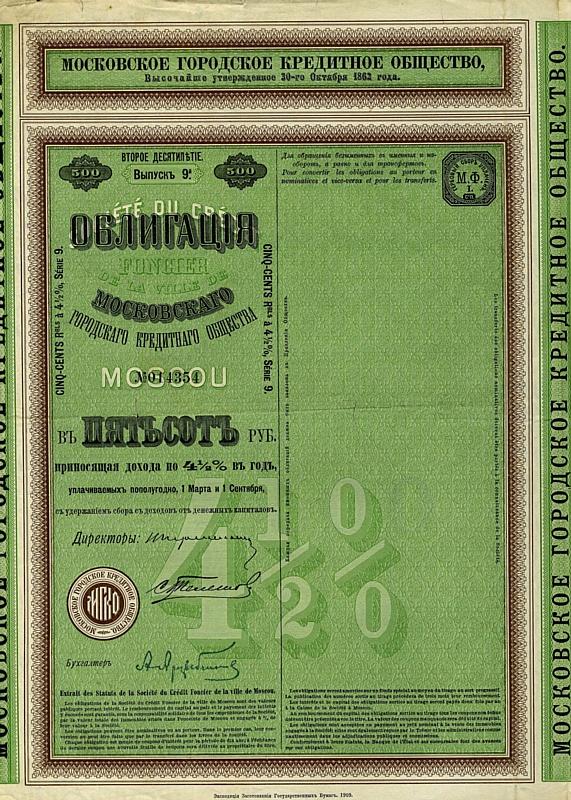Московское городское кредитное общество, 4,5-процентная облигация в 500 рублей на предъявителя, выпуск 9, десятилетие 2, 1909 год, аверс.