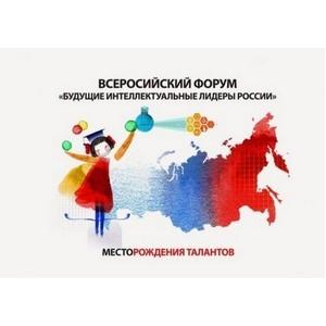 """Школьники из Московской области представляют регион на Форуме """"Будущие интеллектуальные лидеры"""