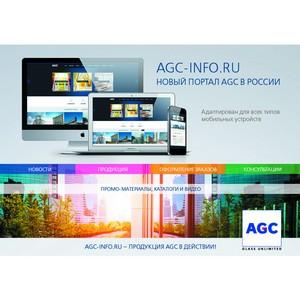 Agc-info.ru - продукция AGC в действии!