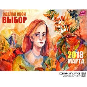 По результатам конкурса плакатов ОНФ «День выборов» отобраны топ-50 финалистов