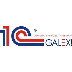 1С-Галэкс. Олимпиада по программированию для студентов – время готовиться