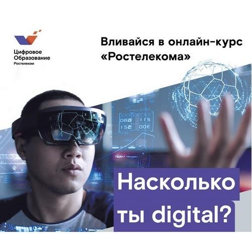«Ростелеком» приглашает студентов КБГУ на  «Цифровое образование»