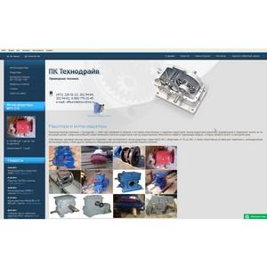 Производственная компания «Технодрайв» расширила производство
