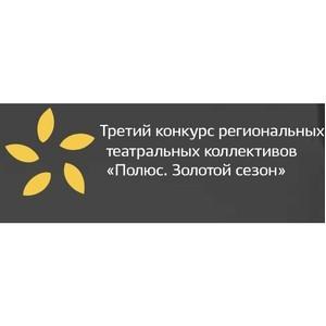 Началась выплата денежных грантов победителям конкурса «Полюс. Золотой сезон - 2018»
