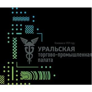 Уральская ТПП нацелилась на международный рынок патентных услуг