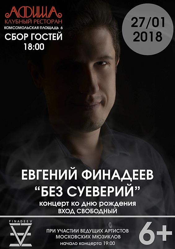Евгений Финадеев не верит в суеверия - концерт 27 января