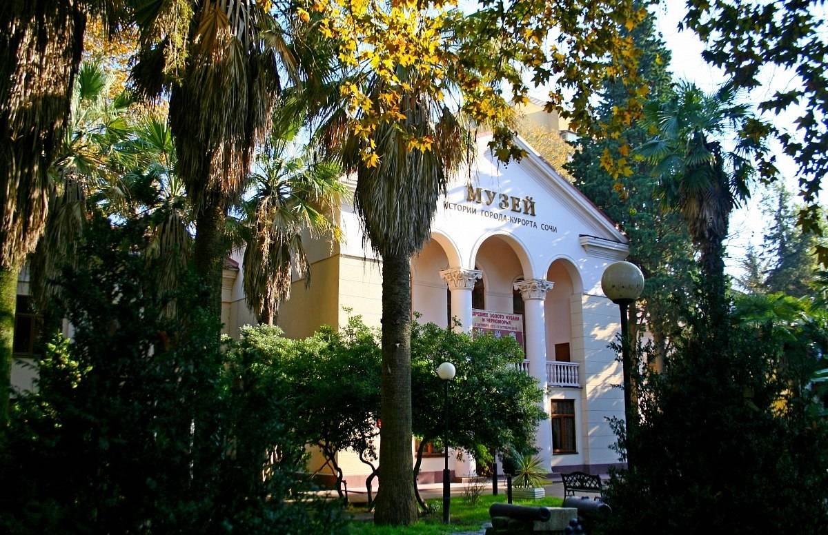 Музеи Сочи в которых точно стоит побывать