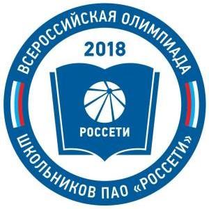 В Йошкар-Оле пройдет отборочный этап Всероссийской Олимпиады «Pоссети» среди старшеклассников