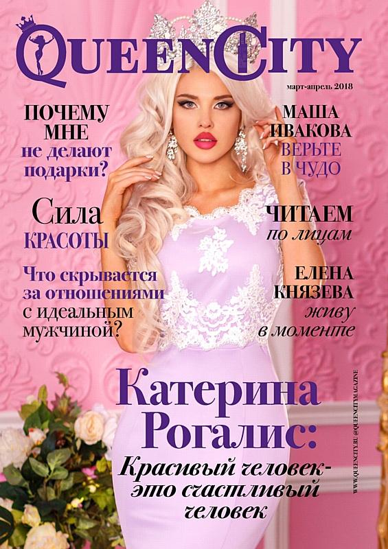 Екатерина Рогалис вновь стала украшением звездного глянцевого журнала