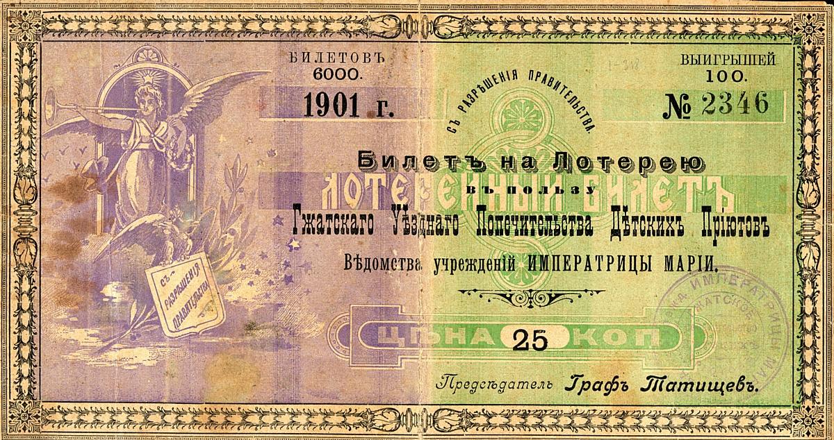 Билет на лотерею в пользу Гжатского уездного попечительства детских приютов Ведомства учреждений Императрицы Марии, 25 копеек, Санкт-Петербург, 1901 год.