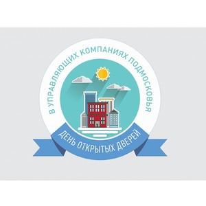 День открытых дверей управляющих компаний Подмосковья будет посвящен Советам многоквартирных домов