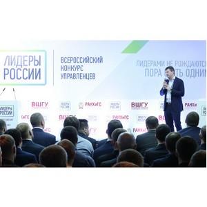Полуфинал конкурса «Лидеры России» состоялся в конгресс-отеле «Маринс Парк Отель Нижний Новгород»