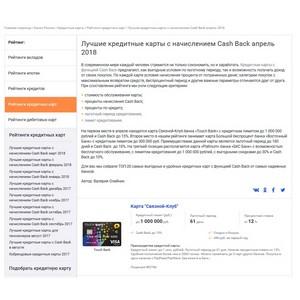Портал Выберу.ру. Портал Выберу.Ру представил рейтинг кредитных карт с кэшбэком