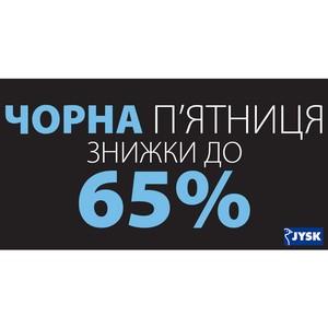 «Черная пятница» в JYSK: макси-шопинг на четыре дня