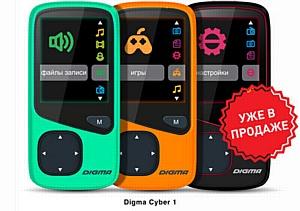 Гигабайты любимой музыки в новых MP3-плеерах Digma Cyber 1 и Cyber 2!