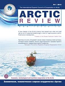 В Санкт-Петербурге обсудили тренды международного сотрудничества в Арктике.