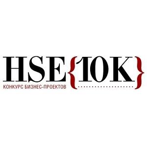 Открыт прием заявок на конкурс бизнес-проектов HSE{10K} 2012