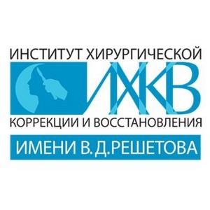 Клиника им. В.Д. Решетова: инновационное оборудование
