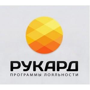 ПК Рукард представляет технологическую платформу «Моя лояльность»