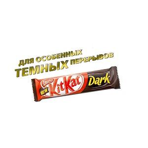 KitKat объявляет «тёмный» перерыв
